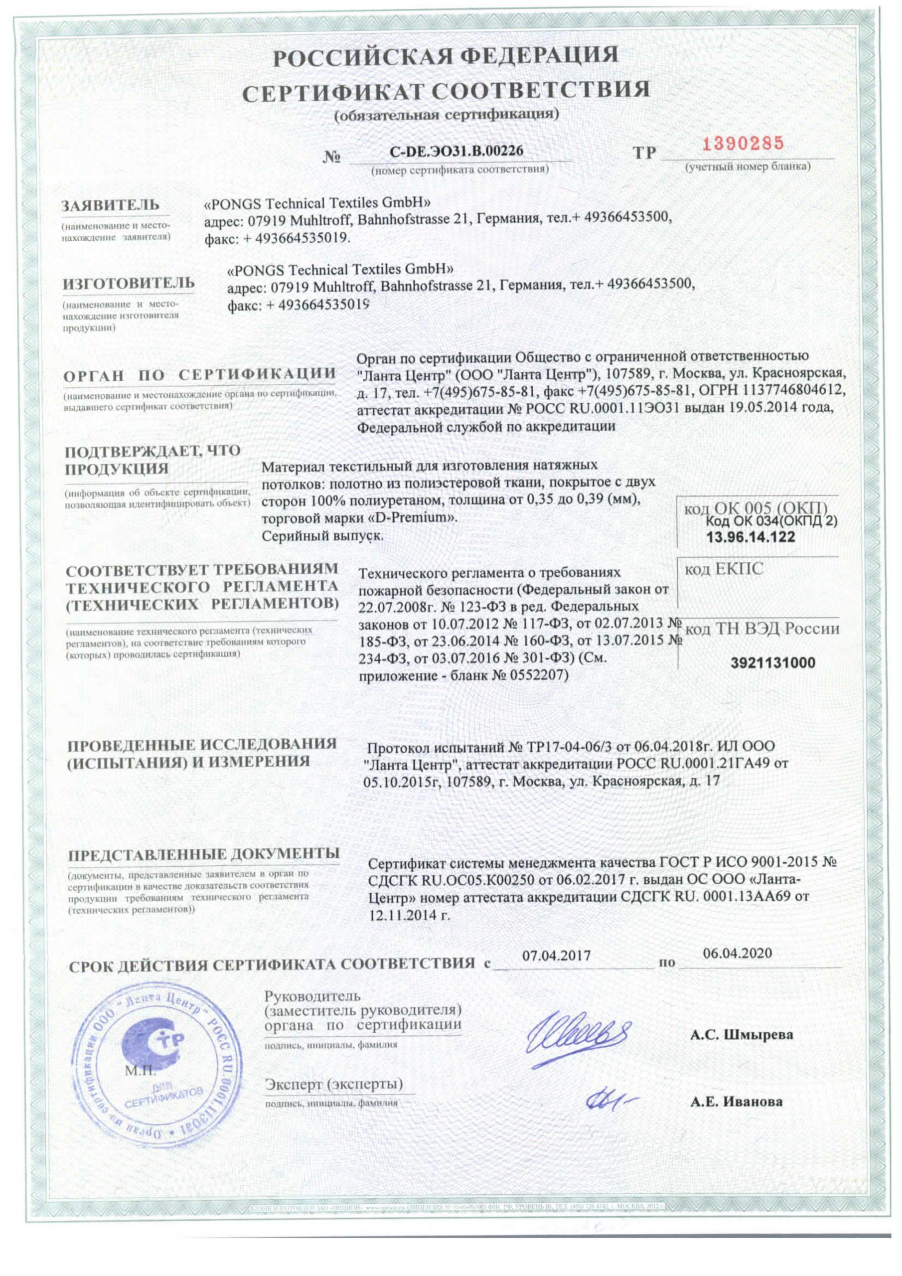 сертификат соответствия компании