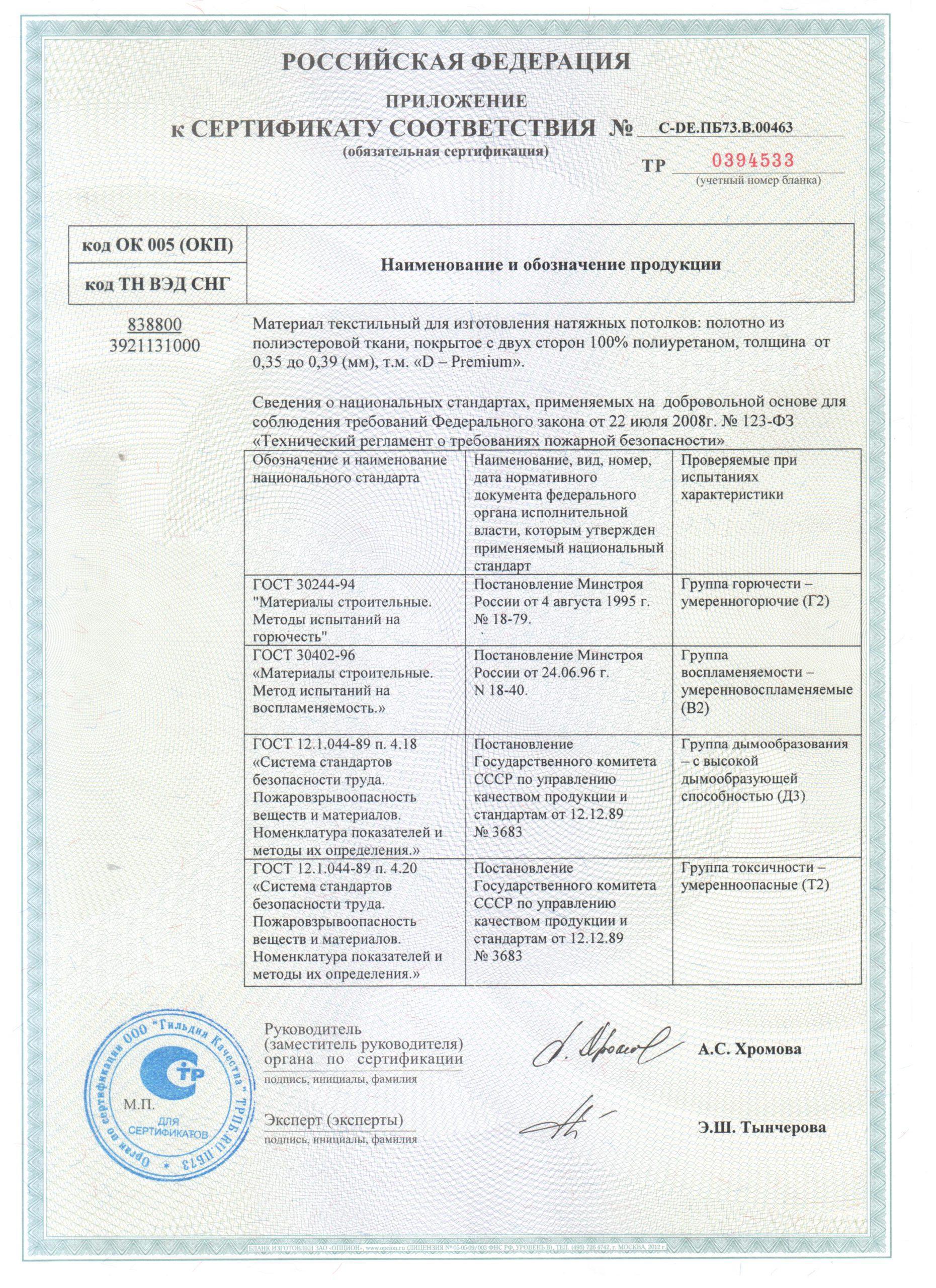 PONGS Дескор сертификат