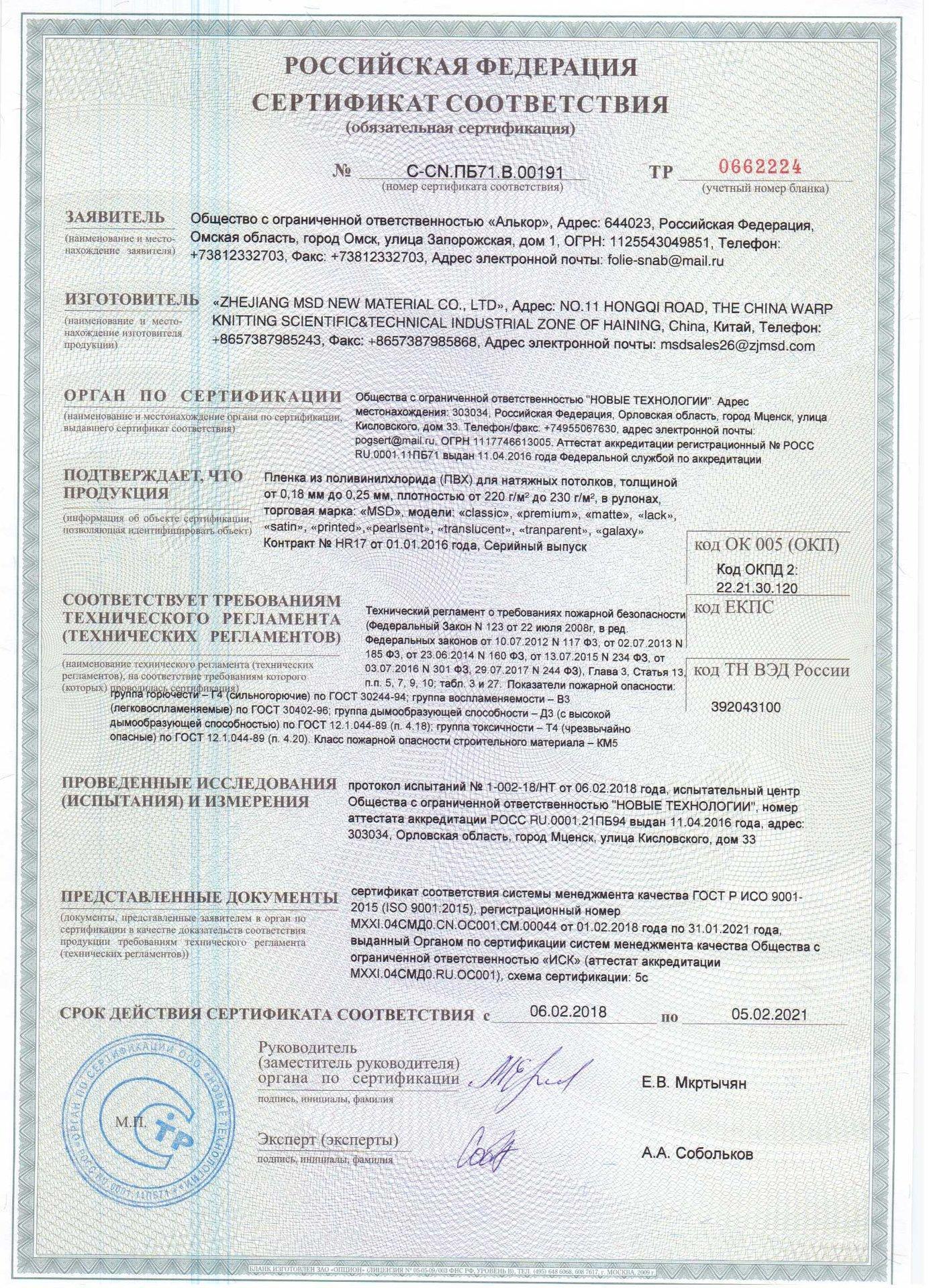 Сертификат msd